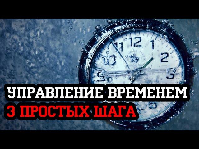 3 Правила Управление временем | Антон Кучумов | 100-дневный воркаут - День 28