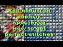 Как начать вышивать ровные крестики How to get perfect stitches eng subs