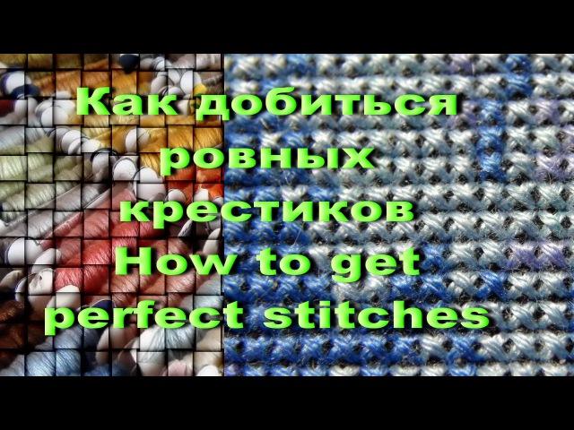 Как начать вышивать ровные крестики /How to get perfect stitches (eng subs)