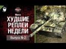 Три котенка и АРТА - ХРН №2 - от Мреха World of Tanks
