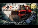 Трактор ДТ-75 Ретро Тест-драйв, Обзор, История создания Pro Автомобили СССР. Иван Зенкевич