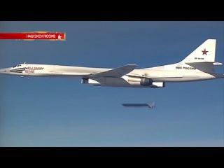 Дальняя авиация ВКС РФ впервые бомбит ИГИЛ в Сирии
