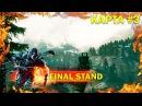 [BATTLEFIELD 4] - [GIANTS OF KARELIA] - [FINAL STAND] - [#3] (Монт) (PS4)