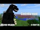 Годзилла в майнкрафт Обзор мода Godzilla