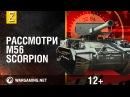 Загляни в танк M56 Scorpion В командирской рубке Часть 2 World of Tanks