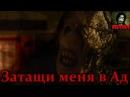 Истории и рассказы, от дьявола: - Затащи меня в Ад, (18).