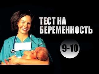 Тест на беременность 9-10 серия анонс