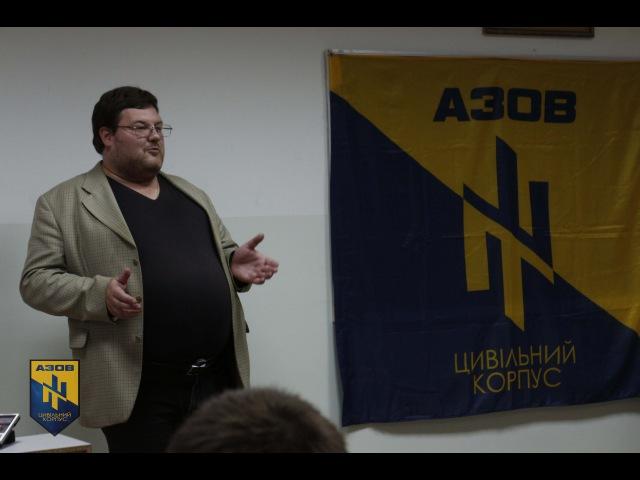 Лекція Едуарда Юрченко на тему Праві та ліві: базові світоглядні відмінності