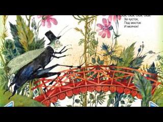 Муха-Цокотуха (Корней Чуковский) - мультфильм-книжка для детей