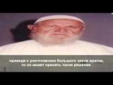 фатва шейха Албани,об истишхаде
