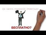 Как сделать рисованные видео презентацию бесплатно