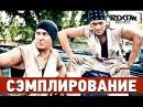Сэмплирование - Каста - Метла
