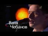 Ваня Чебанов и Егор Сесарев