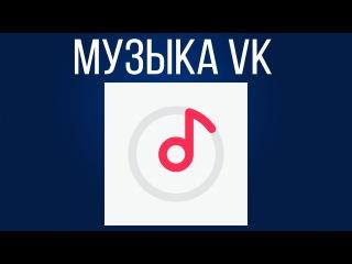 Обзор приложения Музыка VK. Музыка из VK бесплатно!