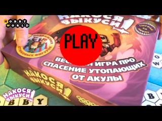 Настольная игра «Накося выкуси» — обзор