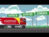 Возовоз - народная транспортная компания
