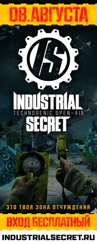08.08 ✖ INDUSTRIAL SECRET: OPEN-AIR ✖
