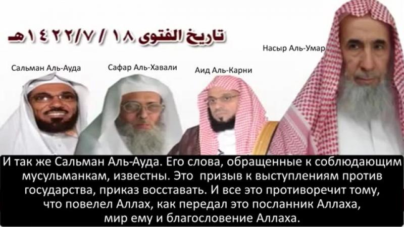 Шейх Наджми- Положение Аль-Ауды, Аль-Хавали, Аль-Карни, Аль-Умара и шейхов Зейда и Рабиа Аль-Мадхали