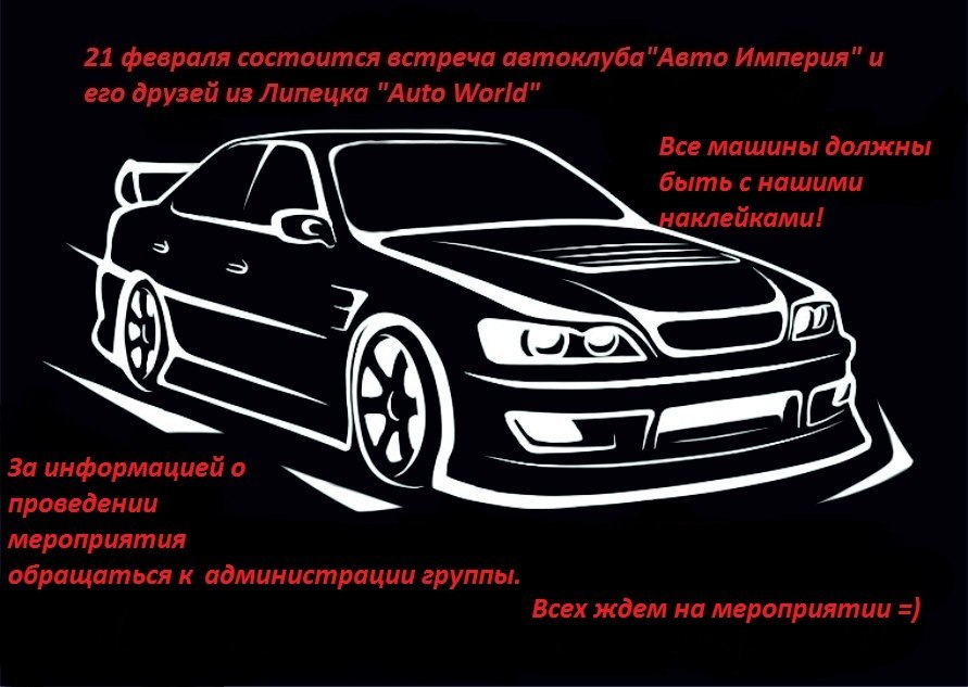 Афиша Тамбов Принимаем гостей из Липецка / Авто Империя в Там
