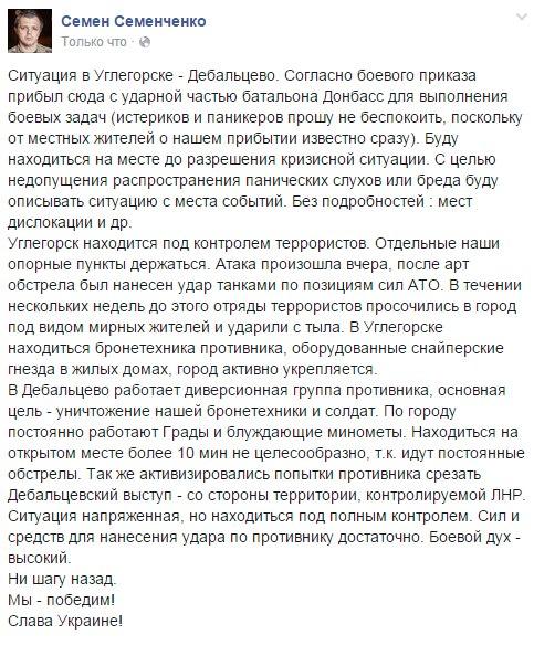 За сутки под обстрелами террористов в Дебальцево и Углегорске погибли 7 мирных жителей, 10 - ранены, - МВД - Цензор.НЕТ 7851