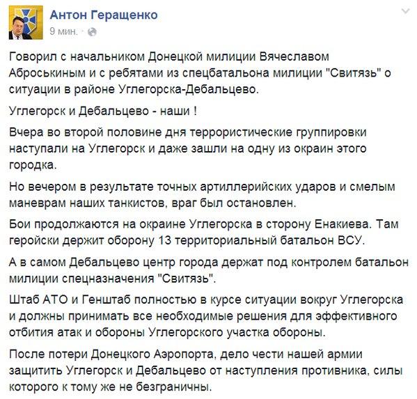 В ЕС обеспокоены ухудшением гуманитарной ситуации на Донбассе - Цензор.НЕТ 7589