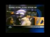 staroetv.su / Программа передач и конец эфира (НТВ, 04.02.2000)