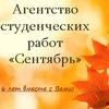 """Агентство студенческих работ """"Сентябрь"""""""