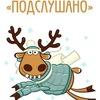 Подслушано школа №8 Новосибирск
