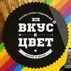 На Вкус и Цвет - Apple (Магнитогорск, Челябинск)