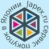 Japex.ru покупки в Японии