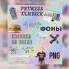 Принцесски Тамблера|Коллажи на заказ