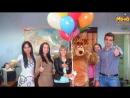 Поздравление сюрприз.Мишка с подарком и шариками.