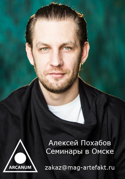 Алексей похабов семинар магия денег заговор на деньги пороге