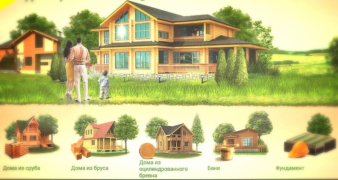 Ваш Дом от Природы