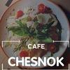 Кафе CHESNOK