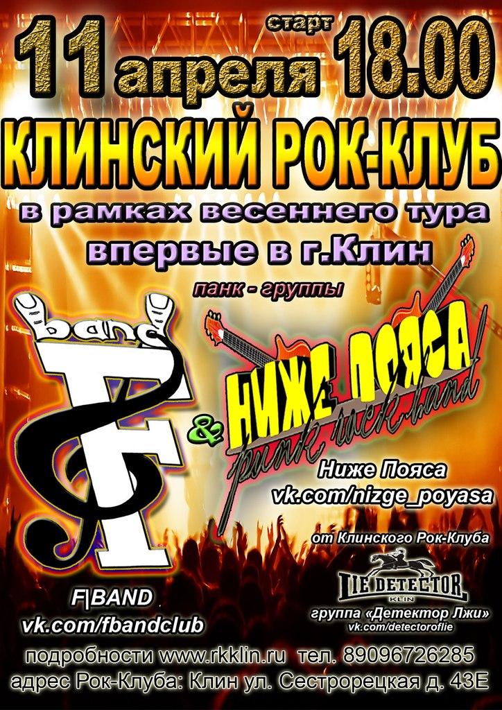 Афиша Клин F/Band & Ниже Пояса в Клинском Рок-Клубе