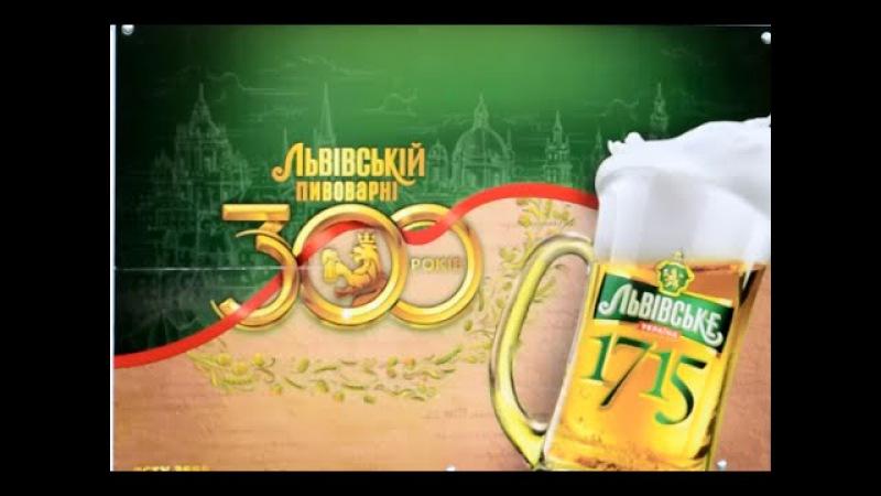 300 років Львівській пивоварні 2й день ВЛОГ