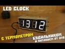 24 Радио конструктор из Китая Светодиодные часы в прозрачном корпусе