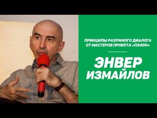 Энвер Измаилов. Принципы разумного диалога