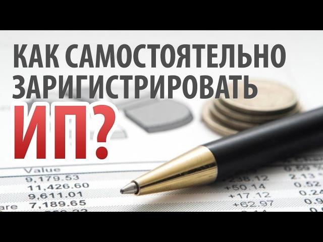 Самостоятельная регистрация ИП: пошаговая инструкция » Freewka.com - Смотреть онлайн в хорощем качестве