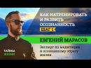 Как натренировать и развить осознанность Практика Шаг 1 Евгений Марасов Тайны Жизни 5 ч 3 12