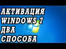 Активация Windows 7. Два способа.