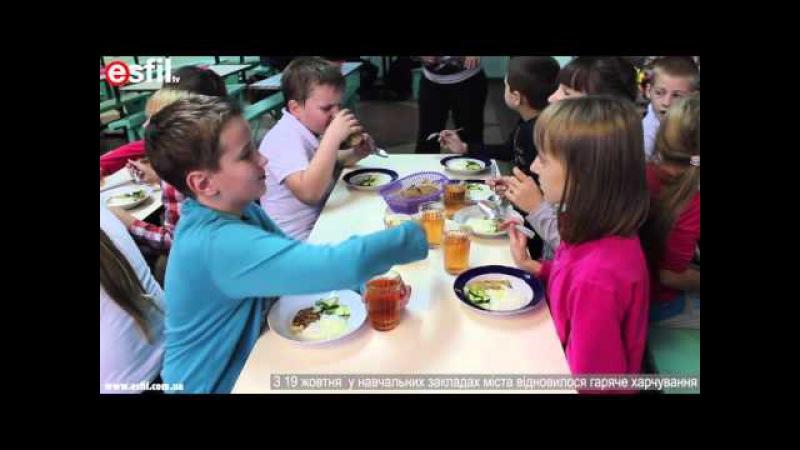 Відновилося харчування у школах