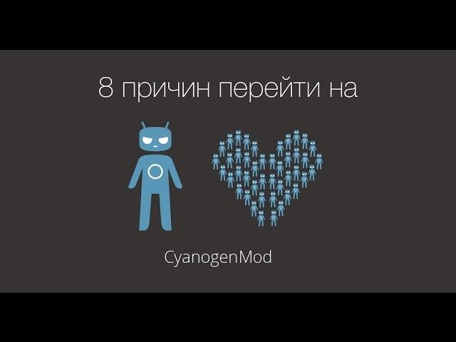 8 причин установить CyanogenMod | База Знаний