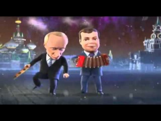 Частушки Путина и Медведева 2012 / Couplets of Putin and Medvedev in 2012