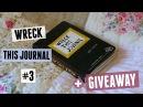 Блогер GConstr заценил! Wreck This Journal №3 УНИЧТОЖЬ МЕНЯ /. От Maria Ponomaryova