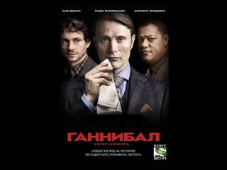 Ганнибал (2013) 1 сезон \ 2 серия