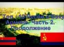 Топ 10 Песни о Баку Продолжение Армяне Часть 2 Кавказский шансон Caucasian music