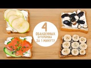 4отири офігенних бутерброди, за 1 хвилину!!!