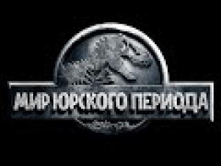Мир Юрского периода (2015) Кино про Динозавров Монстров - Тиранозавр, Велоцираптор, Мозазавр. Новый